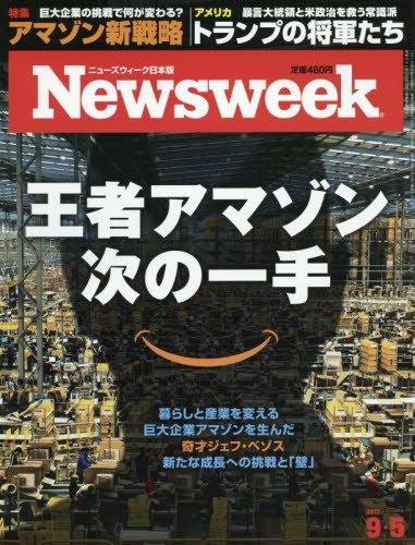 Newsweek (ニューズウィーク日本版) 2017年 9/5号 [王者ア...