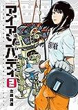 アイアンバディ(2) (モーニングコミックス)