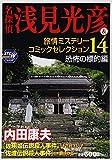 名探偵浅見光彦&旅情ミステリーコミックセレクション 14(恐怖の標的編) (秋田トップコミックスW)