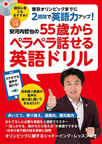 CDつき 安河内哲也の55歳からペラペラ話せる英語ドリル 主婦の友生活シリーズ