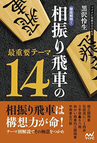 徹底解明!相振り飛車の最重要テーマ14 (マイナビ将棋BOOKS)
