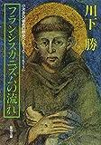 フランシスカニズムの流れ―小さき兄弟会の歴史 1210~1517 (聖母文庫)