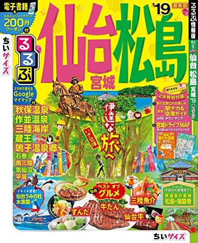 るるぶ仙台 松島 宮城'19 ちいサイズ (るるぶ情報版)