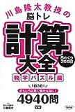 川島隆太教授の脳トレ 計算大全数字パズル編 日めくり366日
