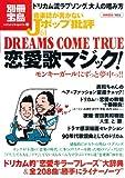 音楽誌が書かないJポップ批評61 DREAMS COME TRUE 恋愛歌マジック! (別冊宝島 1653 カルチャー&スポーツ)