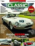 クラシック&スポーツカー vol.4 (インプレスムック)