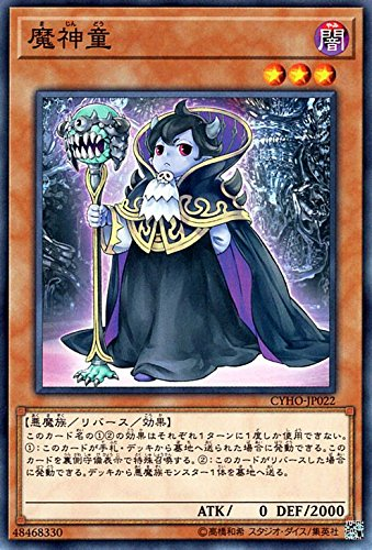 魔神童 ノーマル 遊戯王 サイバネティック・ホライゾン cyho-jp022