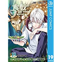 食戟のソーマ 19 (ジャンプコミックスDIGITAL)