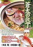 蒼太の包丁Special(9) 親子包丁・哀しみの板場編 (マンサンQコミックス)