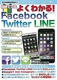 初めてでもよくわかる Facebook/Twitter/LINE これでセキュリティも完璧! (OAK MOOK)