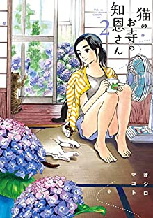 [オジロマコト] 猫のお寺の知恩さん 第01-02巻