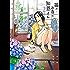 猫のお寺の知恩さん(2) (ビッグコミックス)
