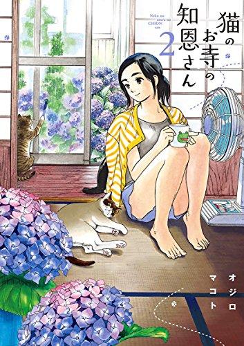 「猫のお寺の知恩さん」オジロマコト 2巻 (ビッグコミックス)