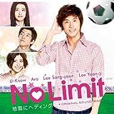 No Limit 〜地面にヘディング〜 オリジナル・サウンドトラック