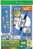 コクヨ カラーレーザー インクジェット タックインデックス KPC-T693B