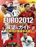 ワールドサッカーダイジェスト増刊 EURO (ユーロ) 2012展望&ガイド 2012年 6/23号 [雑誌]