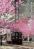 感動の美景鉄道 春