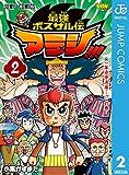 最強ボスザル伝 アラシ!!! 2 (ジャンプコミックスDIGITAL)