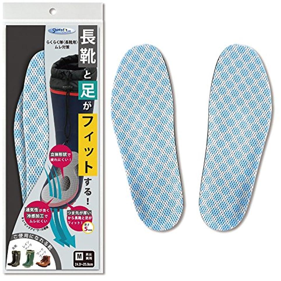 シェフオープニング政策らくらく隊長靴用ムレ対策M(24.0~25.0cm)