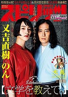 Big Comic Spirits 2016-53 (週刊スピリッツ 2016年53号)
