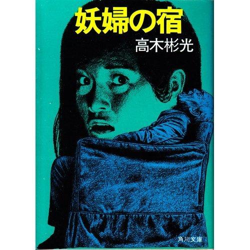 妖婦の宿 (角川文庫 緑 338-58)の詳細を見る