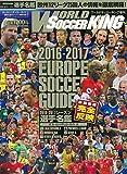 ヨーロッパサッカーガイド 201617シーズン