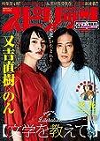 週刊ビッグコミックスピリッツ 2016年53号(2016年11月28日発売) [雑誌]