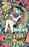 マジョカル・マジョカル (りぼんマスコットコミックス)