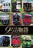 JR九州 9つの物語 D&S(デザイン&ストーリー)列車 [DVD]