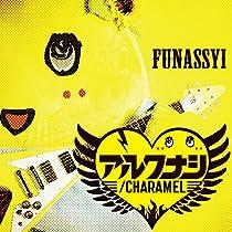 アルクナシ/CHARAMEL