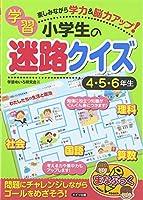 楽しみながら学力&脳力アップ! 小学生の学習迷路クイズ 4・5・6年生 (まなぶっく)