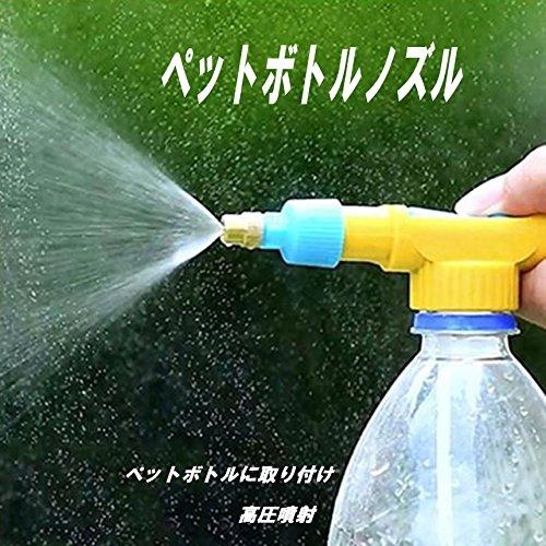 霧吹き ペットボトル スプレー 取り付け ノズル ミスト ジェット 植物 水やり 園芸 散水器具 ガーデニング 熱中症対策 TASTE-PETNOZZLED