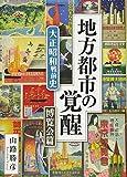 地方都市の覚醒: 大正昭和戦前史 博覧会篇