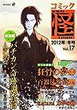 コミック怪 Vol.17 2012年 冬号 (単行本コミックス)