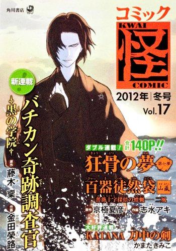 コミック怪 Vol.17 2012年 冬号 (単行本コミックス)の詳細を見る