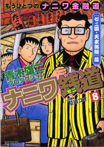 ナニワ銭道 8―もうひとつの「ナニワ金融道」 (トクマコミックス)の詳細を見る