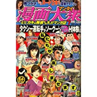 漫画大衆 2007年 07月号 [雑誌]
