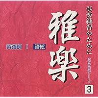 CD 道友社雅楽シリーズ 3 黄鐘調
