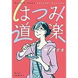 はつみ道楽 (Next comics)