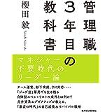 管理職3年目の教科書