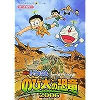 映画ドラえもん のび太の恐竜2006 (てんとう虫コミックス・アニメ版―映画ドラえもん)