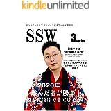 SSW 3期春号 (SSW出版)