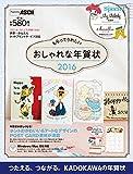 KADOKAWA/アスキー・メディアワークス 年賀状素材集編集部 もらってうれしいおしゃれな年賀状 2016の画像