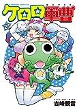 ケロロ軍曹(25)<ケロロ軍曹> (角川コミックス・エース)