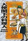 大使閣下の料理人(22) (モーニングコミックス)