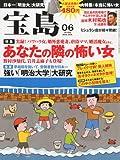 宝島 2010年 06月号 [雑誌]
