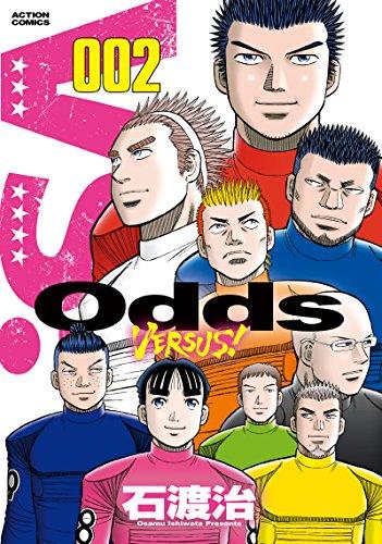 Odds VS!(2) (アクションコミックス)の詳細を見る