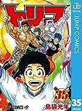 トリコ モノクロ版 35 (ジャンプコミックスDIGITAL)