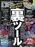 iP!(アイピー) 2018年 05 月号 [雑誌]