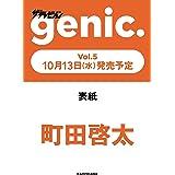 ザテレビジョンgenic. Vol.5
